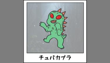 【未確認生物図鑑002】吸血UMAチュパカブラ