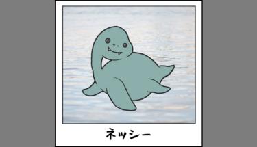 【未確認生物図鑑001】ネス湖の怪獣ネッシー