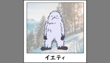 【未確認生物図鑑009】雪男イエティ