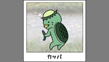 【未確認生物図鑑003】日本の妖怪 河童