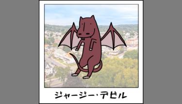 【未確認生物図鑑013】アメリカの悪魔ジャージー・デビル