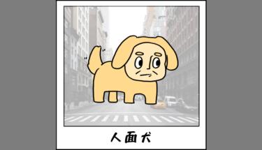 【未確認生物図鑑011】少し不気味な生物 人面犬