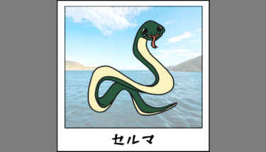 【未確認生物図鑑018】ノルウェーの巨大ヘビ セルマ