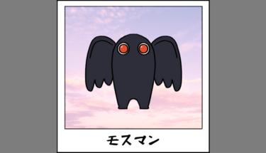 【未確認生物図鑑006】死の予言者モスマン