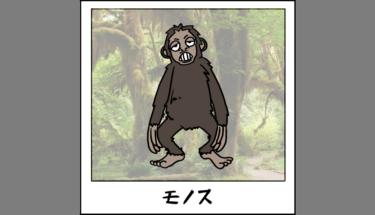 【未確認生物図鑑007】凶暴な類人猿モノス
