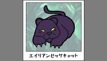 【未確認生物図鑑022】生存可能性が高い未確認生物エイリアンビッグキャット