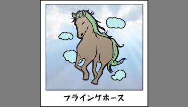 【未確認生物図鑑024】正体はユニコーン!?フライングホース