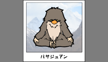 【未確認生物図鑑026】スペインの獣人バサジュアン