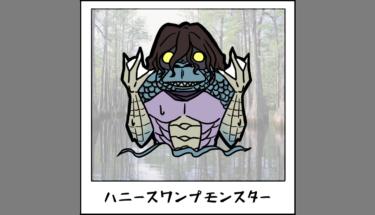 【未確認生物図鑑030】アメリカの半魚人ハニースワンプモンスター