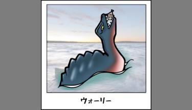【未確認生物図鑑046】伝説の首長竜ウォーリー