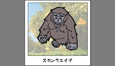 【未確認生物図鑑031】悪臭を放つ猿人類スカンクエイプ