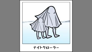 【未確認生物図鑑033】二足歩行で歩くナイトクローラー