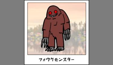 【未確認生物図鑑037】悪臭を放つ類人猿フォウクモンスター