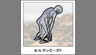 【未確認生物図鑑032】奇妙な毛がない生物モルガンビースト