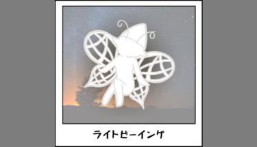 【未確認生物図鑑041】輝く妖精ライトビーイング